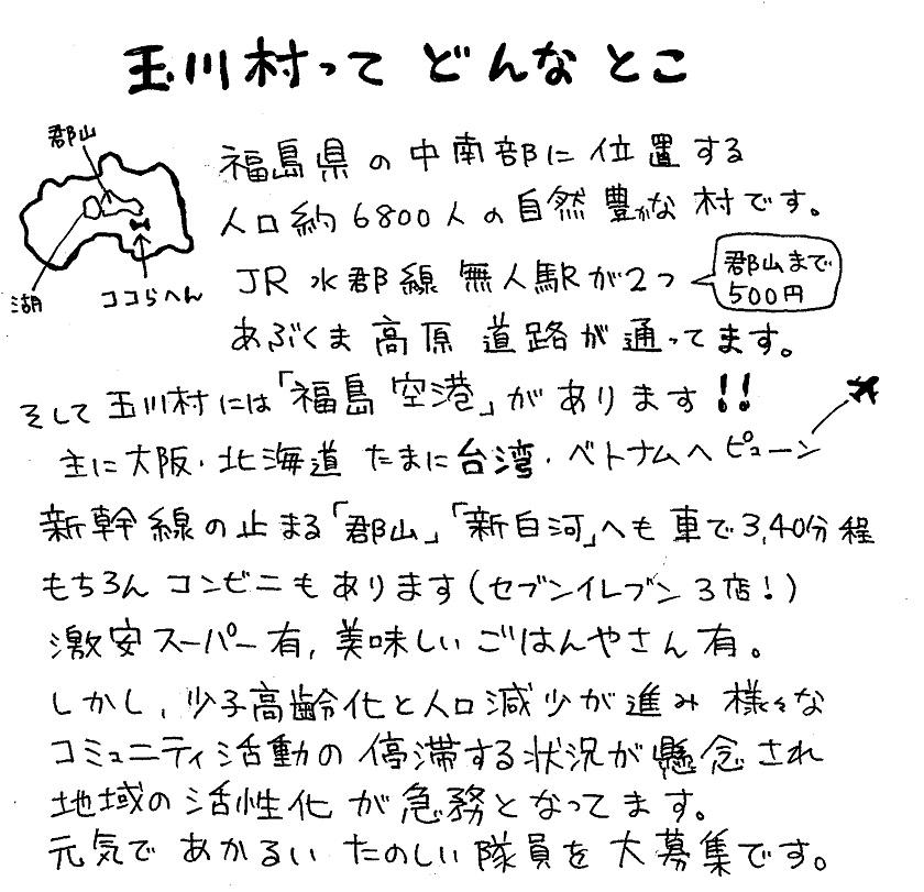 玉川村の説明画像