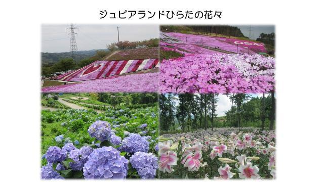 平田村アイキャッチの画像