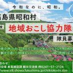 【昭和村】旅行業界での実務経験がある方限定!昭和村で「観光地域づくり」を目指した取り組みに挑戦しませんか?