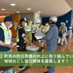 【小野町】町民と一緒に防災について話し合い、防災意識の向上に取り組んでいただける隊員を募集します!(週休3日、副業可)