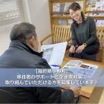 【小野町】移住者のサポートと空き家対策でリーダーシップを発揮してくれる隊員募集!(週休3日、副業可)
