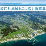 【浪江町】町の観光と復興を推進するために、教育旅行等のスタディツアー活動をしていただく地域おこし協力隊を募集!