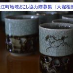 【浪江町】大堀相馬焼(伝統的工芸品)の技術継承のために、職人を目指す地域おこし協力隊を募集!